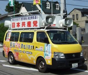 jm truck loudspeaker